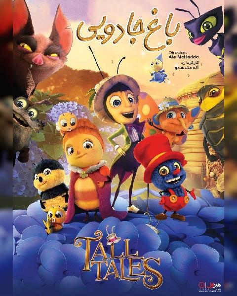 دانلود انیمیشن باغ جادویی