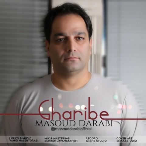 دانلود آهنگ جدید مسعود دارابى غریبه