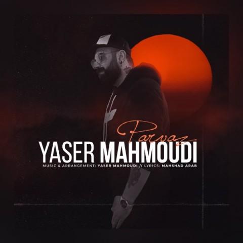 یاسر محمودی پرواز، دانلود آهنگ جدید یاسر محمودی پرواز + متن ترانه