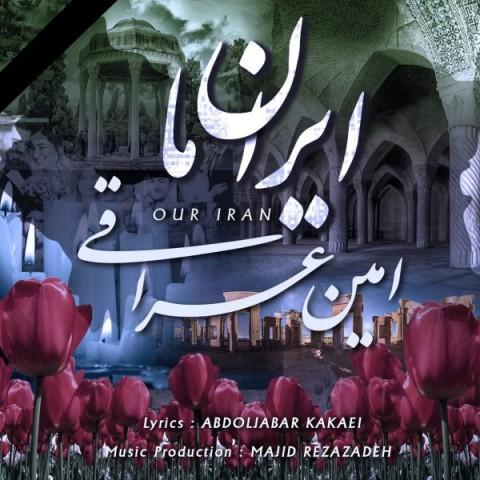 دانلود آهنگ جدید امین عراقی ایران ما