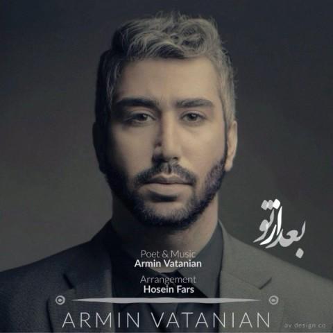 دانلود آهنگ جدید آرمین وطنیان بعد از تو