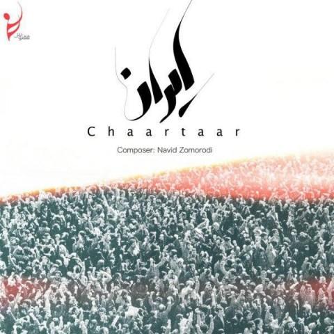 چارتار ایران، دانلود آهنگ جدید چارتار ایران + متن ترانه