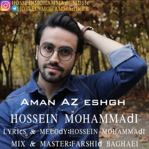 دانلود آهنگ جدید حسین محمدی امان از عشق