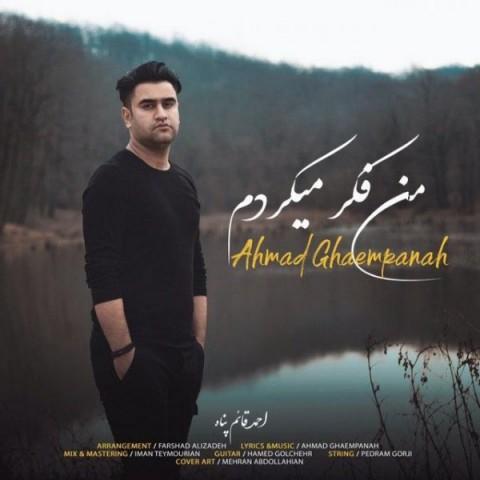 دانلود آهنگ جدید احمد قائم پناه من فکر میکردم