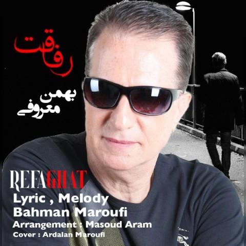 دانلود آهنگ جدید بهمن معروفى رفاقت