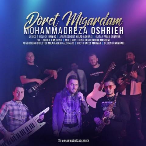 دانلود آهنگ جدید محمدرضا عشریه دورت میگردم