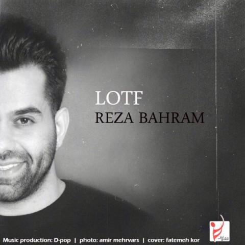 رضا بهرام لطف، دانلود آهنگ جدید رضا بهرام لطف + متن ترانه