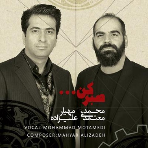 آلبوم محمد معتمدی صبر کن، دانلود آلبوم جدید محمد معتمدی صبر کن + متن ترانه