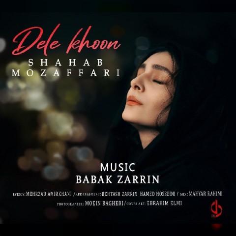 شهاب مظفری دل خون، دانلود آهنگ جدید شهاب مظفری دل خون + متن ترانه