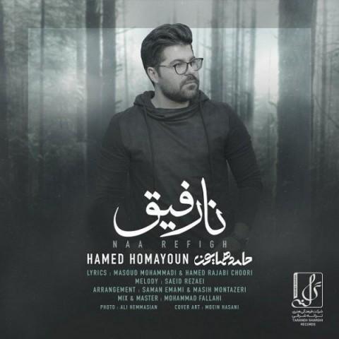 حامد همایون نارفیق، دانلود آهنگ جدید حامد همایون نارفیق + متن ترانه