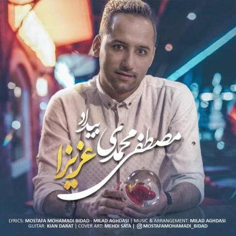 دانلود آهنگ جدید مصطفی محمدی بیداد عزیزا
