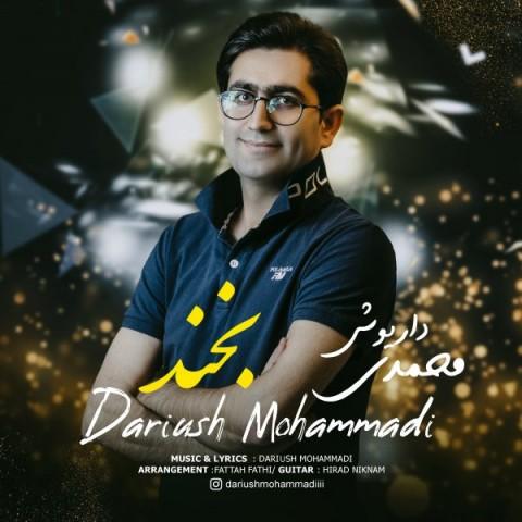دانلود آهنگ جدید داریوش محمدی بخند