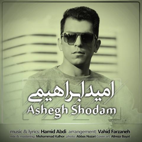 دانلود آهنگ جدید امید ابراهیمی عاشق شدم