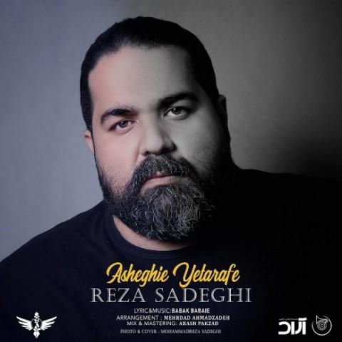 رضا صادقی عاشقی یه طرفه، دانلود آهنگ جدید رضا صادقی عاشقی یه طرفه + متن ترانه
