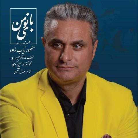 دانلود آلبوم جدید منصور نایب زاده بانوی من
