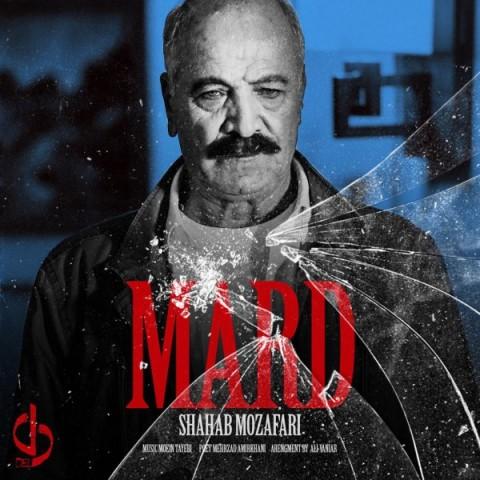 شهاب مظفری مرد، دانلود آهنگ جدید شهاب مظفری مرد + متن ترانه