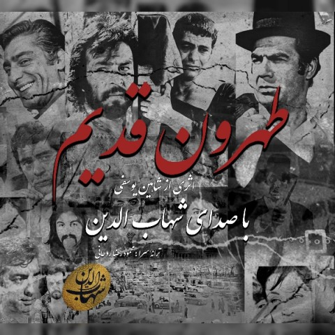 دانلود موزیک ویدئو جدید شهاب الدین طهرون قدیم