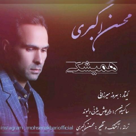 دانلود آهنگ جدید محسن اکبری همیشگی