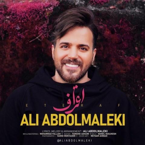 علی عبدالمالکی اعتراف، دانلود آهنگ جدید علی عبدالمالکی اعتراف + متن ترانه