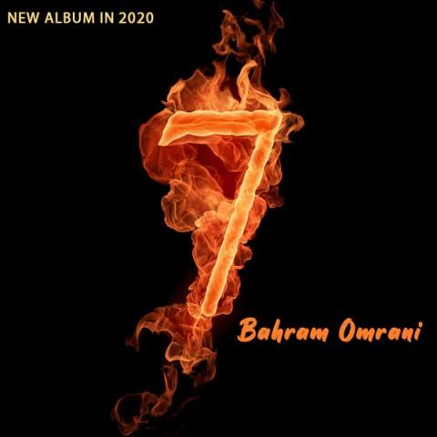 دانلود آلبوم جدید بهرام عمرانی هفت