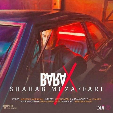 موزیک ویدئو شهاب مظفری برعکس، دانلود موزیک ویدئو جدید شهاب مظفری برعکس + متن ترانه
