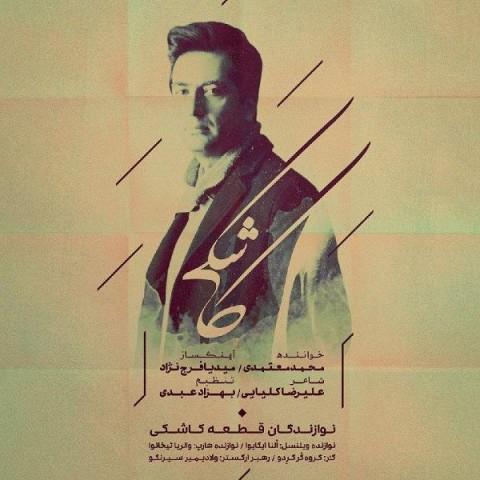 محمد معتمدی کاشکی، دانلود آهنگ جدید محمد معتمدی کاشکی + متن ترانه