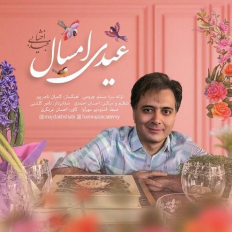 مجید اخشابی عیدی امسال، دانلود آهنگ جدید مجید اخشابی عیدی امسال + متن ترانه