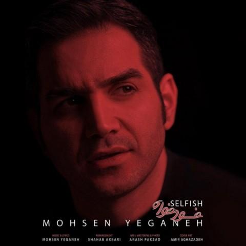 محسن یگانه خودخواه، دانلود آهنگ جدید محسن یگانه خودخواه + متن ترانه