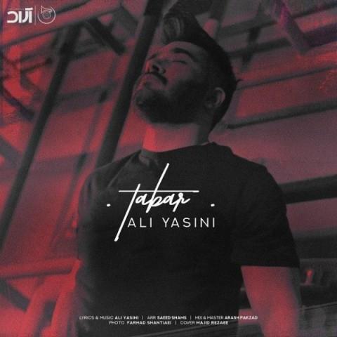 علی یاسینی تبر، دانلود آهنگ جدید علی یاسینی تبر + متن ترانه