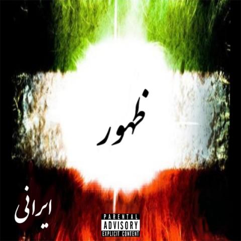 دانلود آلبوم جدید ایرانی ظهور