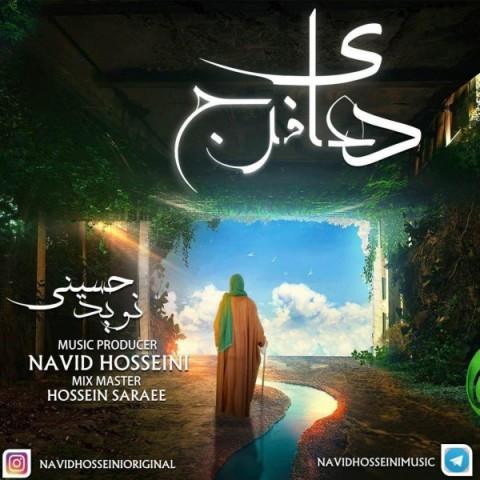 دانلود آهنگ جدید نوید حسینی دعای فرج