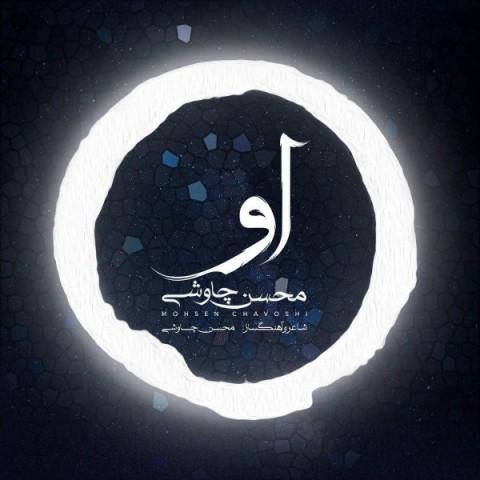 محسن چاوشی او، دانلود آهنگ جدید محسن چاوشی او + متن ترانه