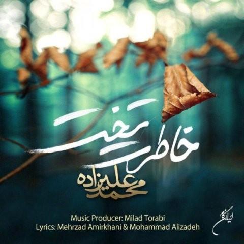 موزیک ویدئو محمد علیزاده خاطرت تخت، دانلود موزیک ویدئو جدید محمد علیزاده خاطرت تخت + متن ترانه