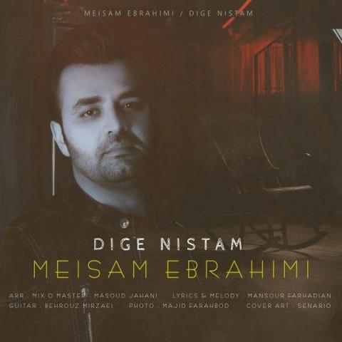 میثم ابراهیمی دیگه نیستم، دانلود آهنگ جدید میثم ابراهیمی دیگه نیستم + متن ترانه