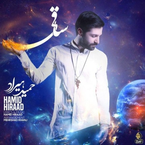 حمید هیراد ساقی، دانلود آهنگ جدید حمید هیراد ساقی + متن ترانه
