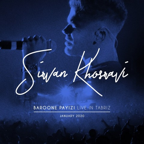 اجرای زنده سیروان خسروی بارون پاییزی، دانلود اجرای زنده جدید سیروان خسروی بارون پاییزی + متن ترانه