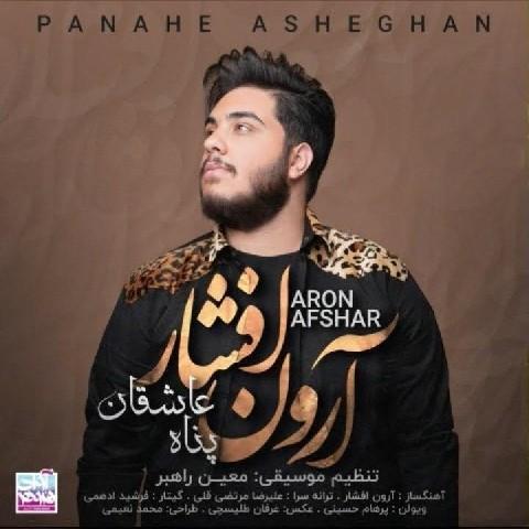 آرون افشار پناه عاشقان، دانلود آهنگ جدید آرون افشار پناه عاشقان + متن ترانه
