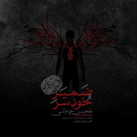 محسن چاوشی ضمیر خودسر، دانلود آهنگ جدید محسن چاوشی ضمیر خودسر + متن ترانه