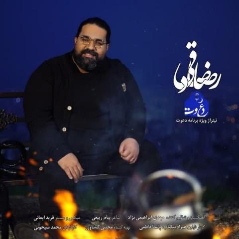 رضا صادقی دعوت، دانلود آهنگ جدید رضا صادقی دعوت + متن ترانه