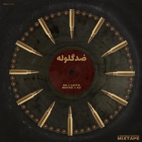 آلبوم Various Artists ضد گلوله، دانلود آلبوم جدید Various Artists ضد گلوله + متن ترانه