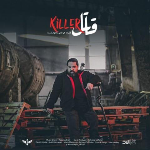 رضا صادقی قاتل، دانلود آهنگ جدید رضا صادقی قاتل + متن ترانه