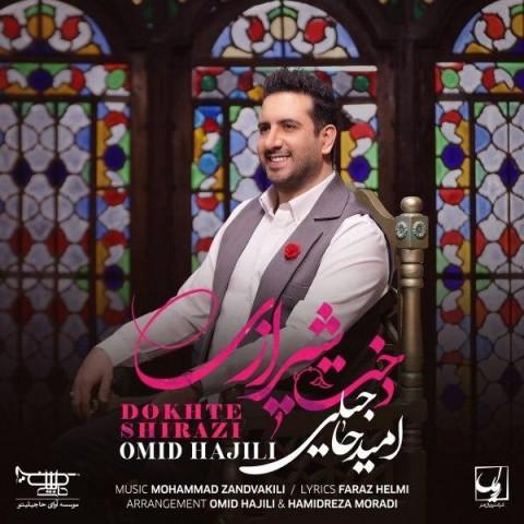 موزیک ویدئو امید حاجیلی دخت شیرازی، دانلود موزیک ویدئو جدید امید حاجیلی دخت شیرازی + متن ترانه