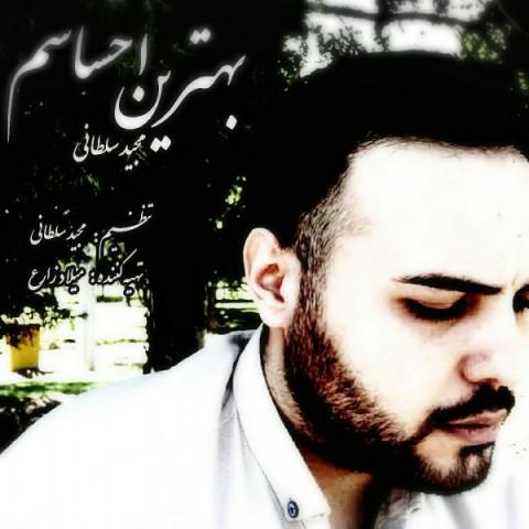 دانلود آهنگ جدید مجید سلطانی بهترین احساسم
