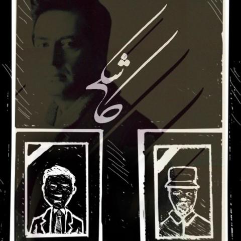 دانلود موزیک ویدئو جدید محمد معتمدی کاشکی