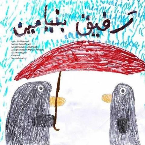 بنیامین بهادری رفیق، دانلود آهنگ جدید بنیامین بهادری رفیق + متن ترانه