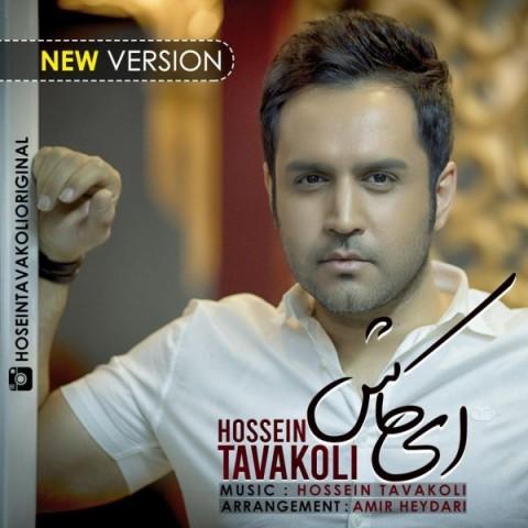 ورژن جدید آهنگ حسین توکلی ای کاش، دانلود ورژن جدید آهنگ جدید حسین توکلی ای کاش + متن ترانه