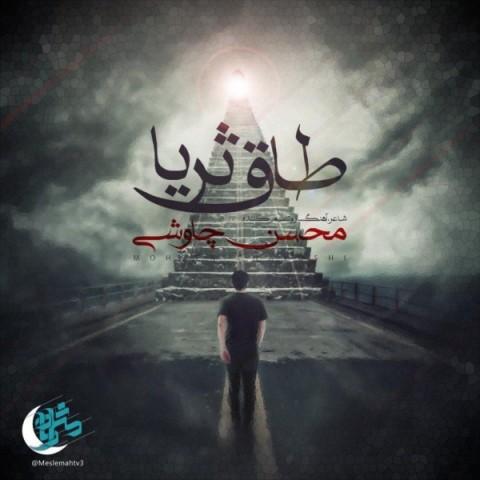 محسن چاوشی طاق ثریا، دانلود آهنگ جدید محسن چاوشی طاق ثریا + متن ترانه