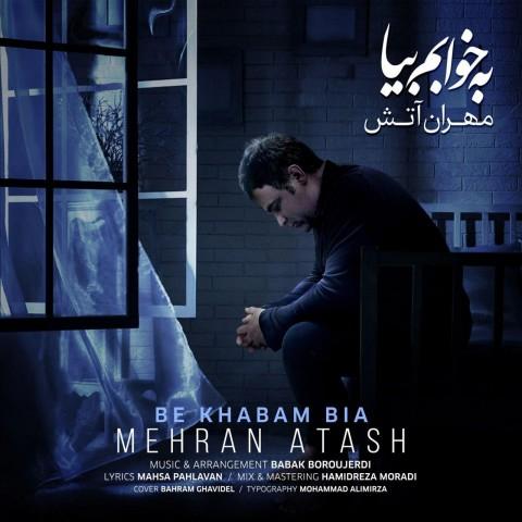 مهران آتش به خوابم بیا، دانلود آهنگ جدید مهران آتش به خوابم بیا + متن ترانه