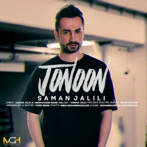 سامان جلیلی جنون، دانلود آهنگ جدید سامان جلیلی جنون + متن ترانه