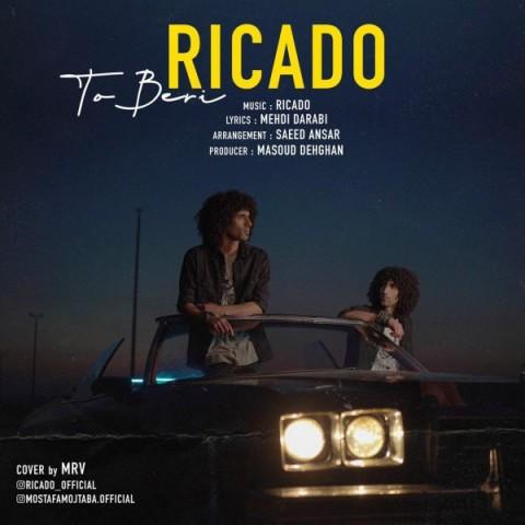 ریکادو تو بری، دانلود آهنگ جدید ریکادو تو بری + متن ترانه